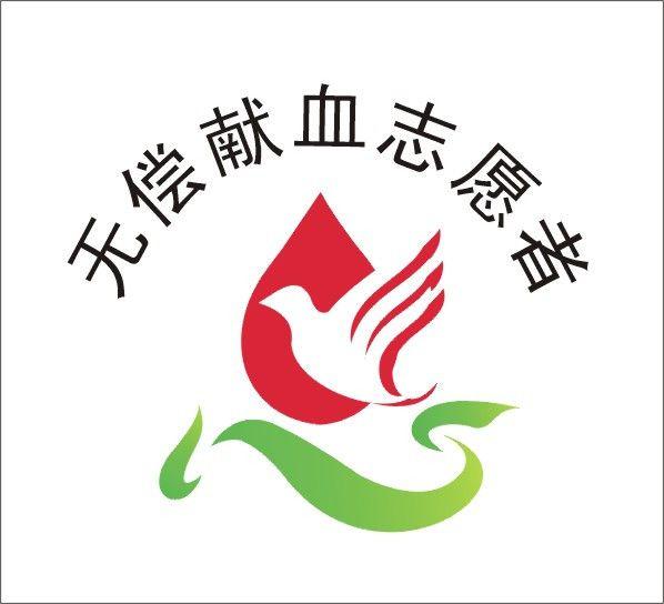 无偿献血属于志愿服务吗(仅仅是献血,不是当无偿献血志愿者)?图片