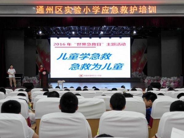 """通州区红十字会""""世界急救日""""现场培训入校园"""