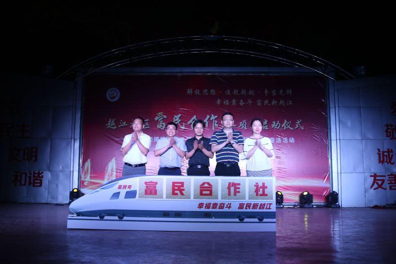 """在演出开始前,越江社区党总支先组织观看了""""富民合作社""""视频,越江"""