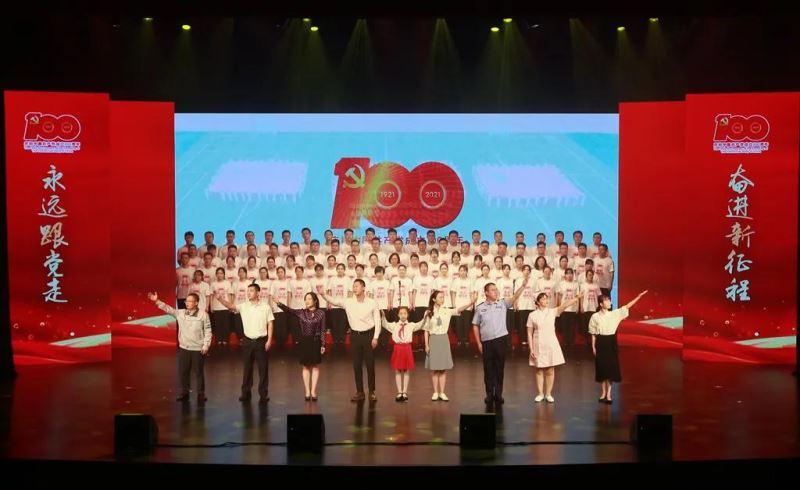 永远跟党走奋进新征程——全区庆祝中国共产党成立10…